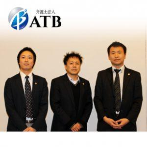 弁護士法人ATB【東京都・港区】
