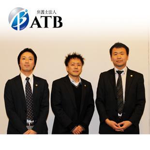 弁護士法人ATB