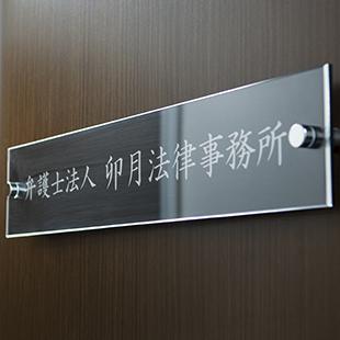 弁護士法人卯月法律事務所 写真4