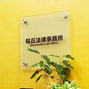 桜丘法律事務所 写真2