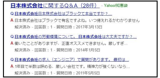 Yahoo知恵袋検索結果