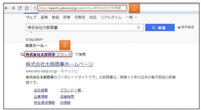Yahoo検索結果スクショ