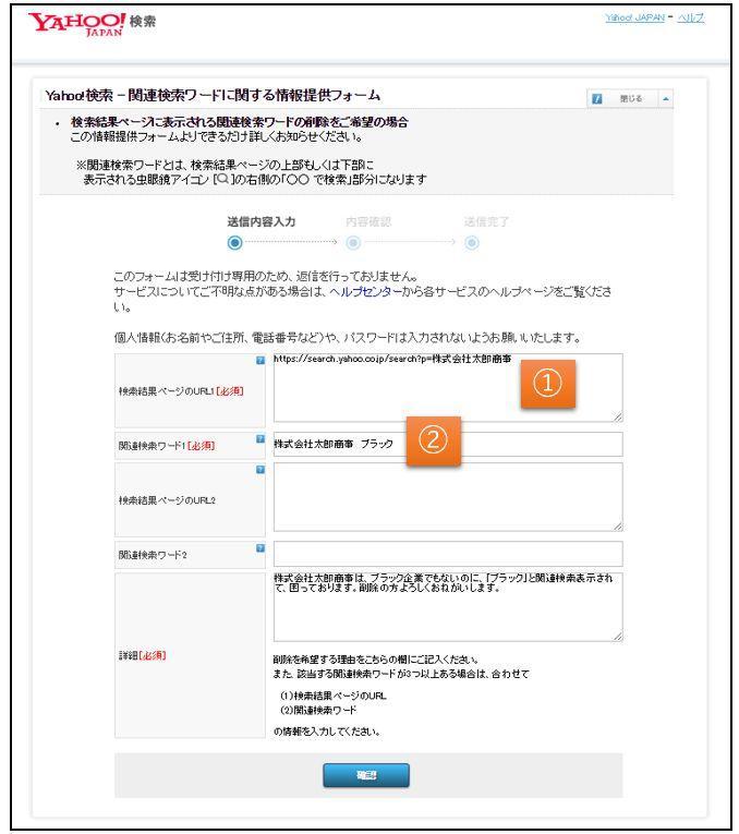 Yahoo関連検索削除申請フォーム