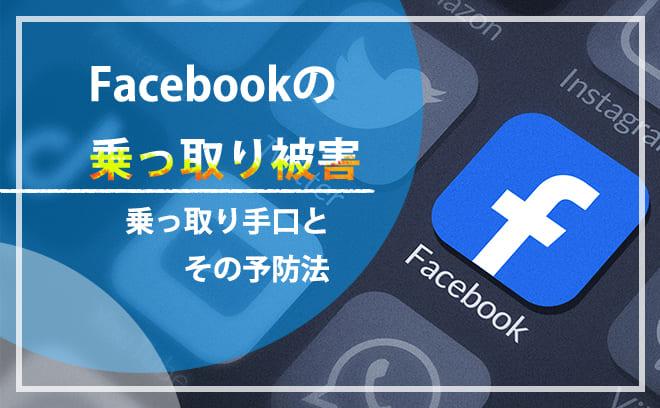 Facebook乗っ取り