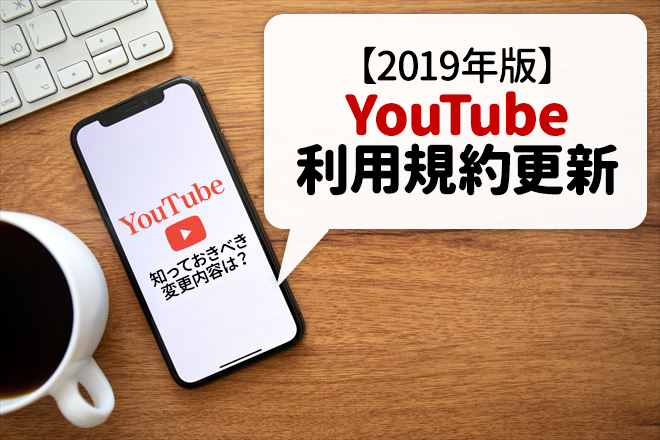 YouTube利用規約更新2019年12月10日