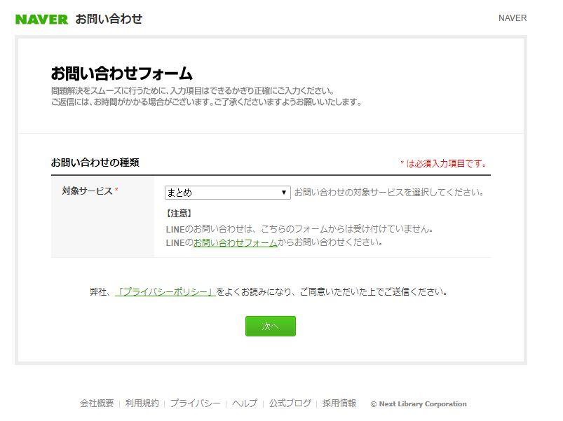 Naver1