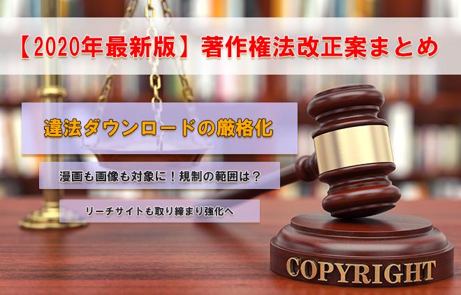 著作権法改正案
