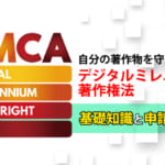 DMCAとは