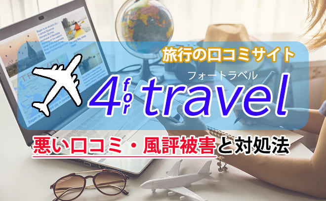 for travel