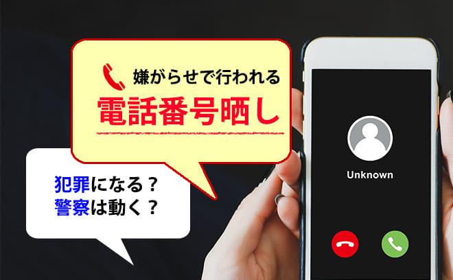 電話番号晒しの対処法