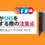 企業がSNSを運用するときの注意点