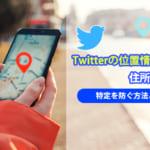 Twitter上の位置情報と特定