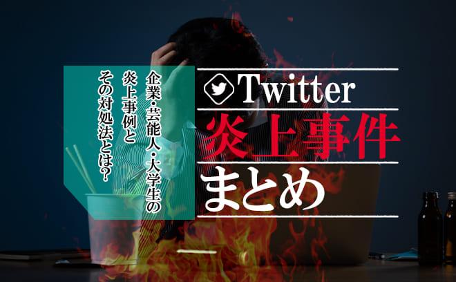 Twitterの炎上事件