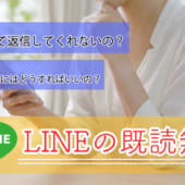 LINEの既読無視
