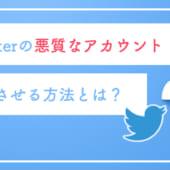 Twitter 凍結させる方法