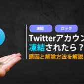 Twitterの凍結解除